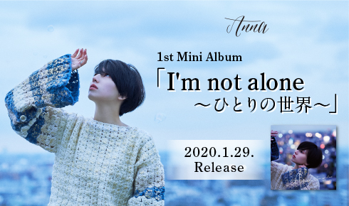 I'm not alone ~ひとりの世界~